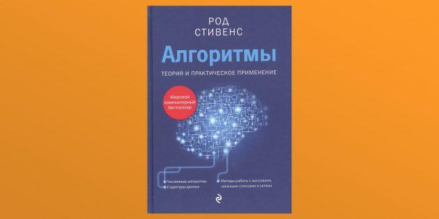 «Алгоритмы», Род Стивенс