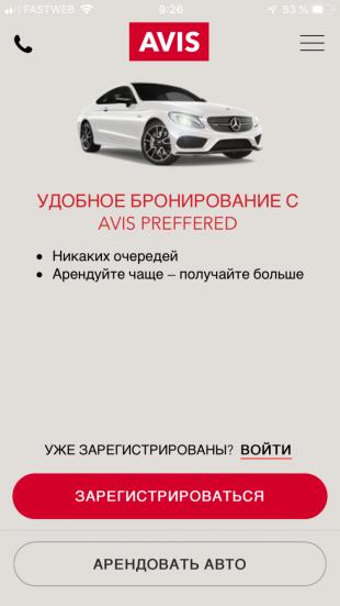 Прокат авто Avis: как зарегистрироваться