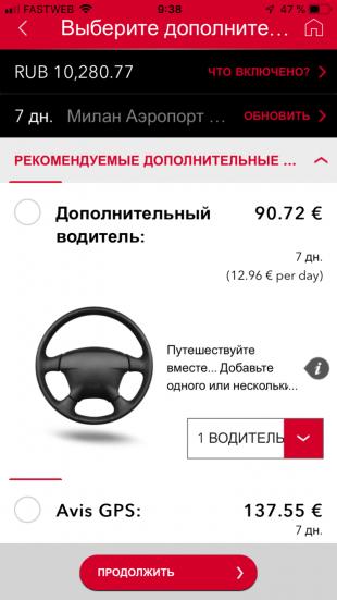 Прокат авто Avis: дополнительные опции автомобиля