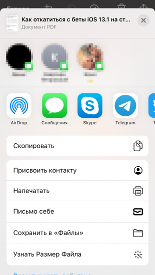 Как сделать PDF-файл из скриншота в iOS 13