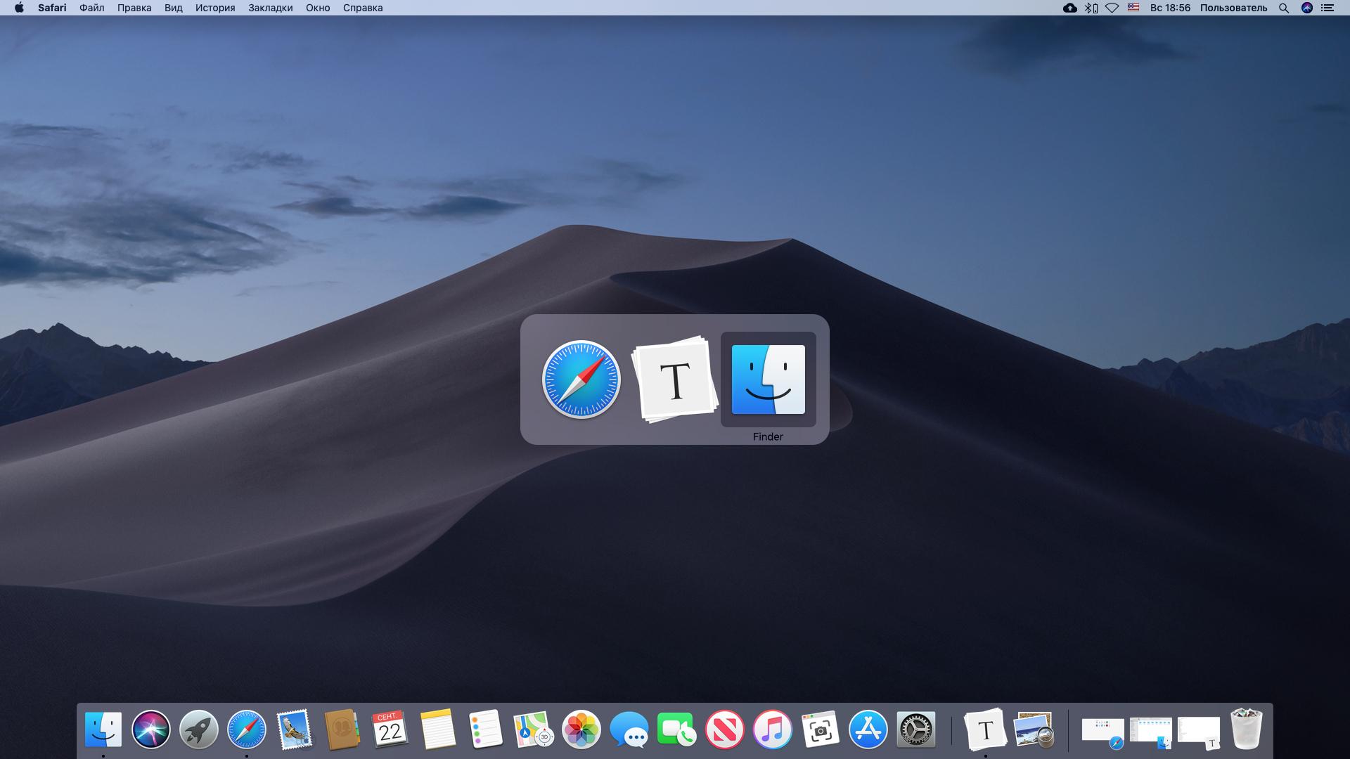 Быстрое переключение между приложениями в macOS