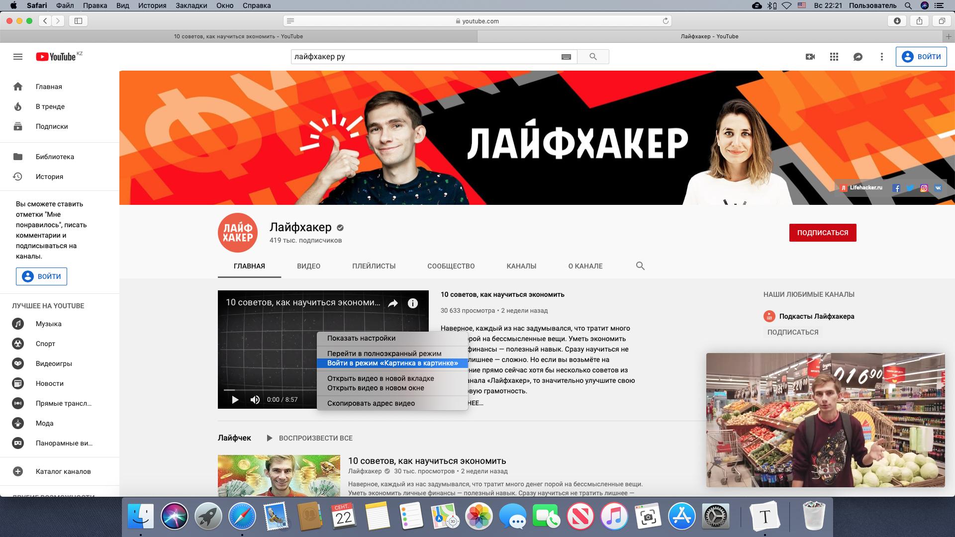 Просмотр видео в фоновом окне на Mac