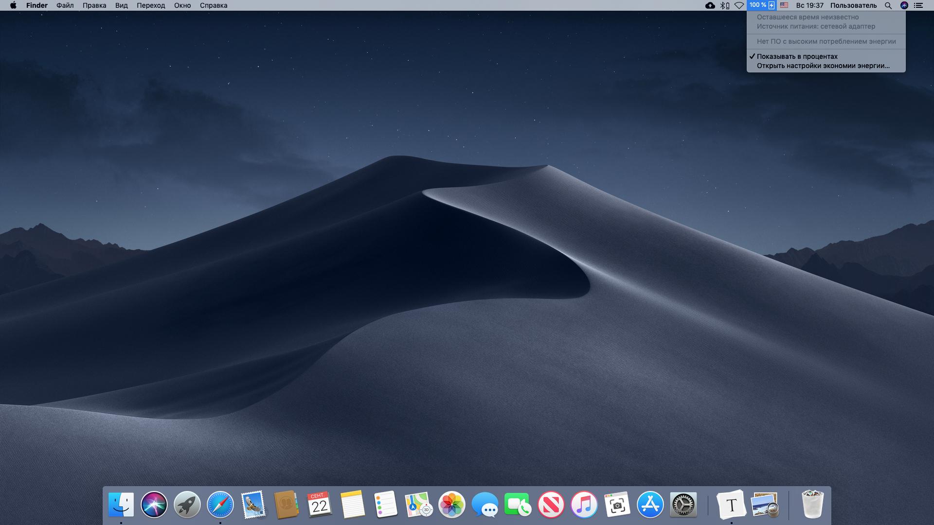 Настройка на Mac показа процентов аккумулятора