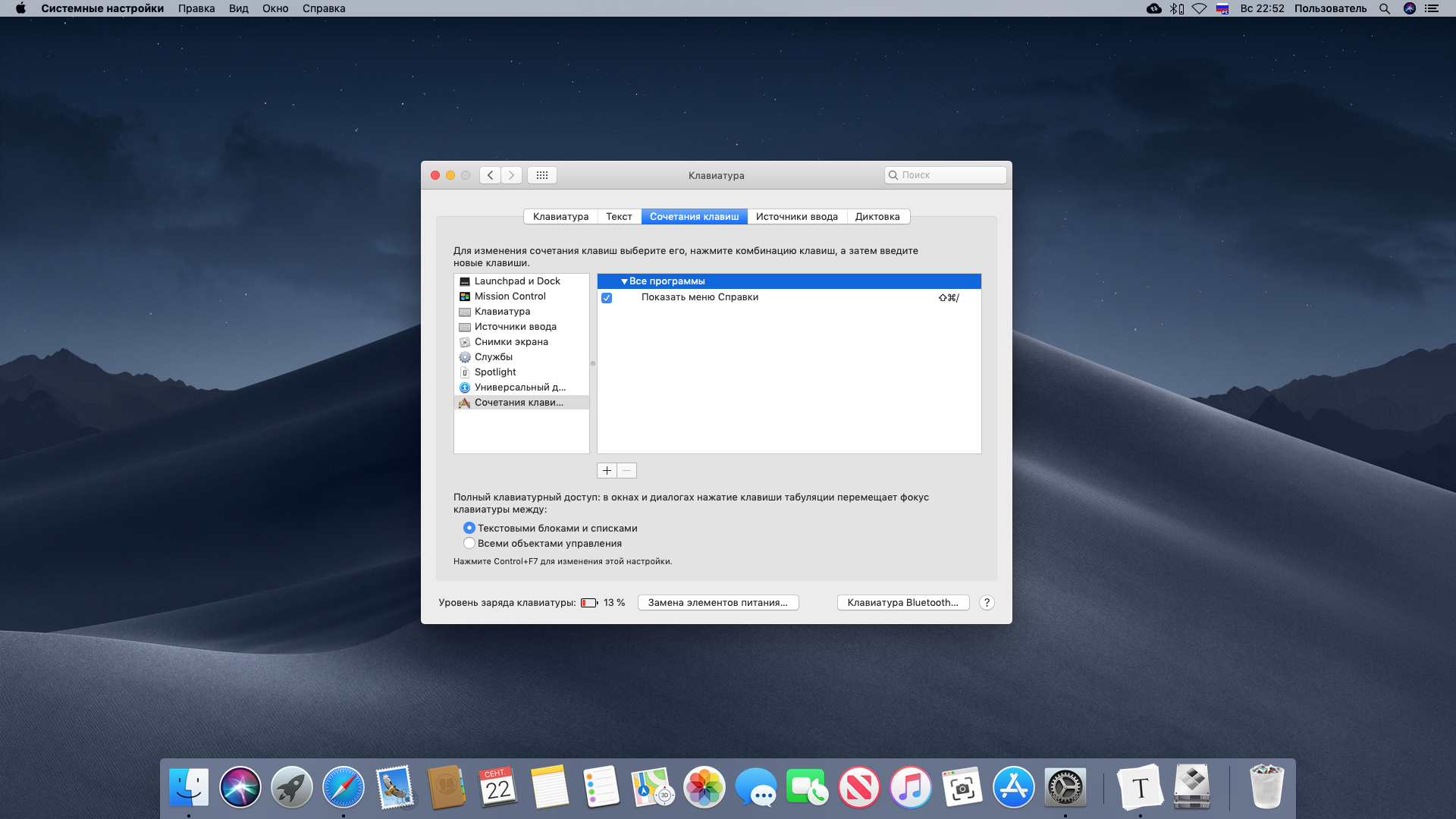 Настройка Mac: собственные сочетания клавиш