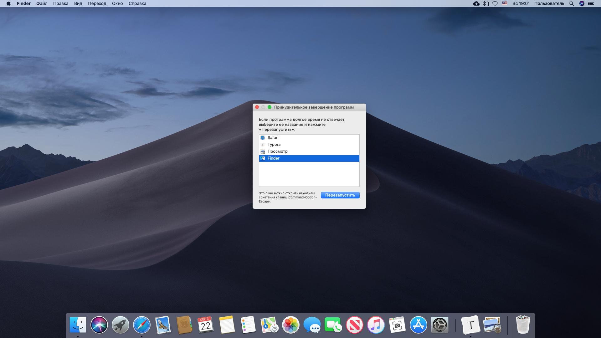 Настройка на Mac принудительного завершения приложений