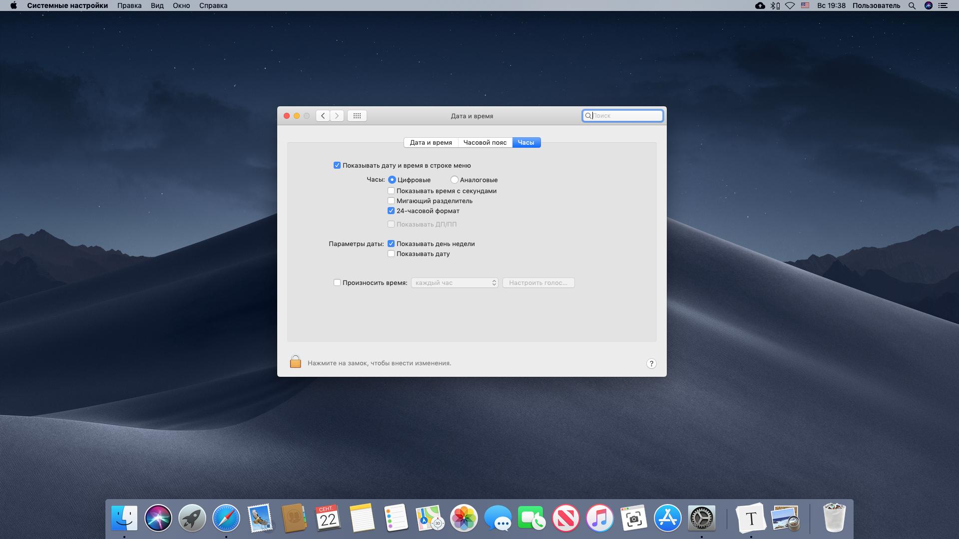Настройка на Mac часов