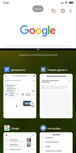 Разделение экрана на андроид