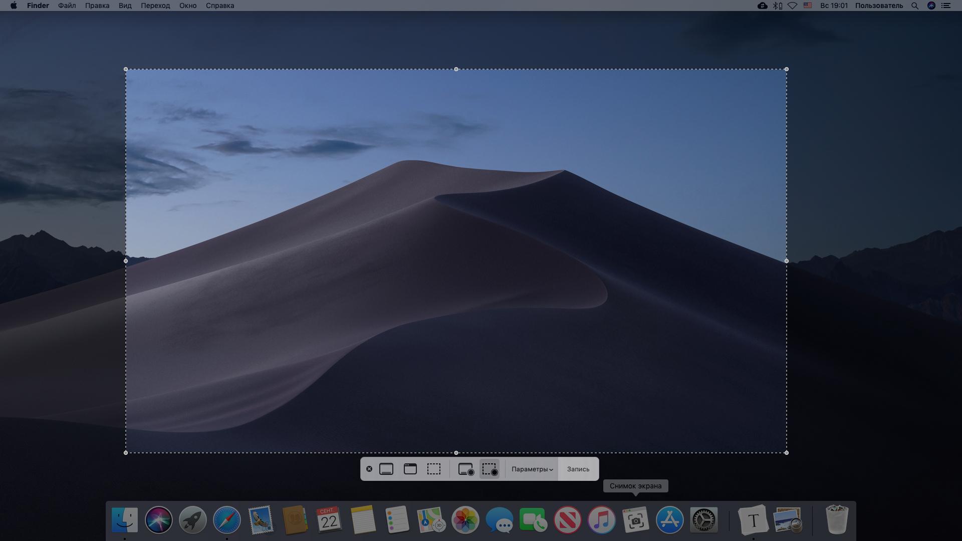 Снимок и запись экрана