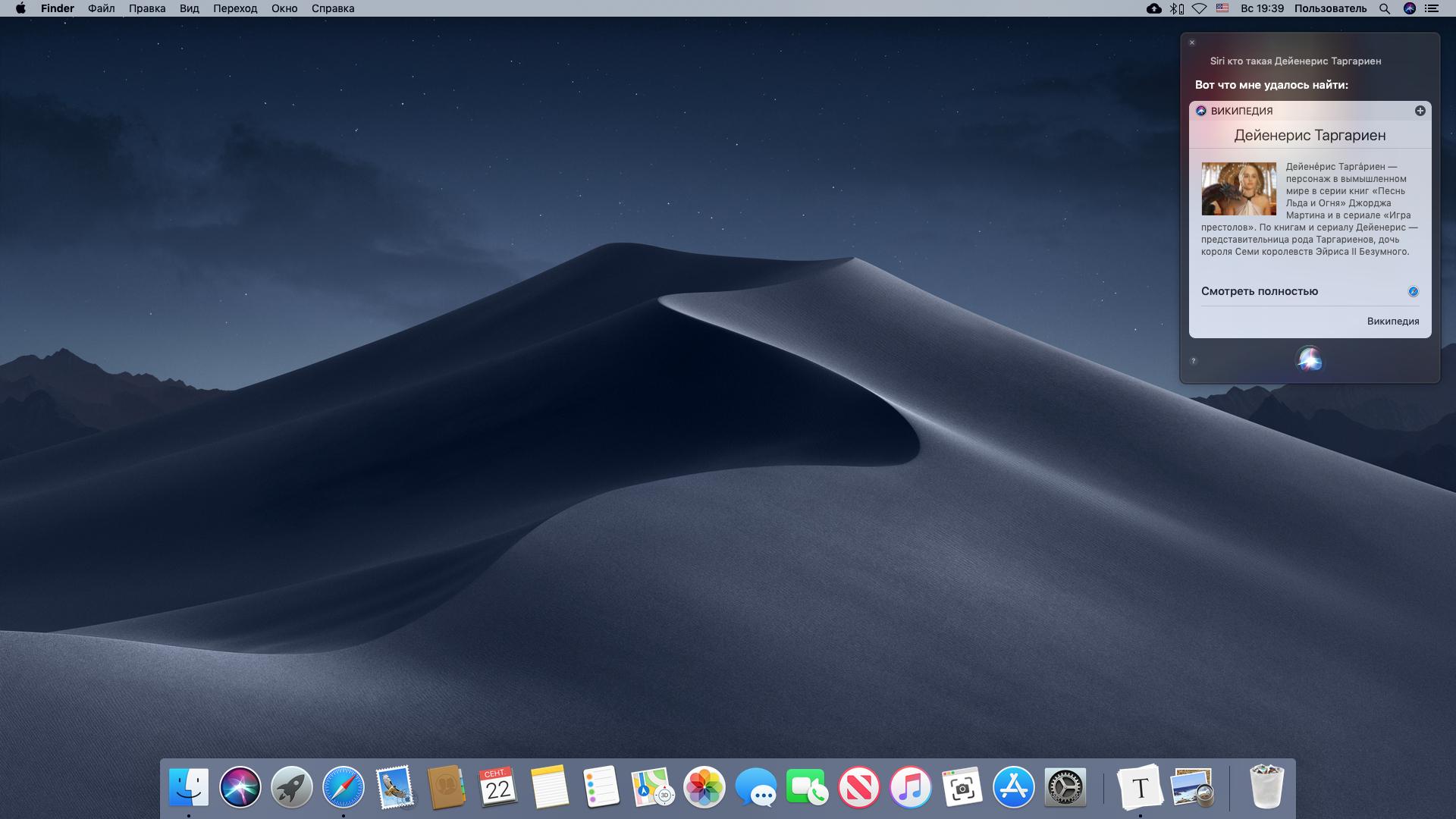 Настройка Siri на Mac