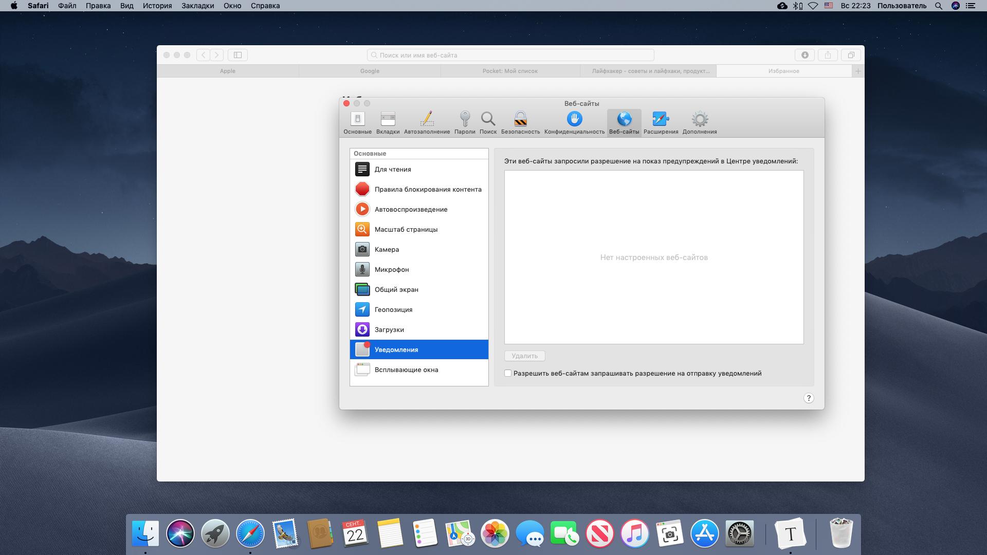 Настройка на Mac запрета уведомлений веб-сайтов