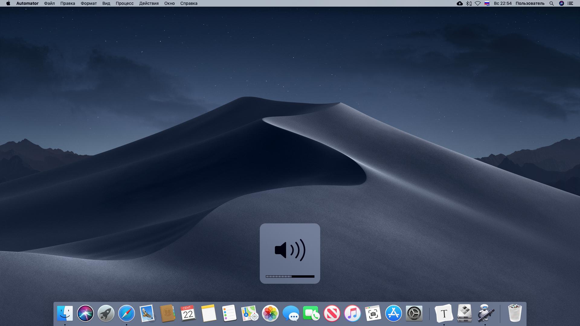 Настройка тонкой регуляции громкости на Mac