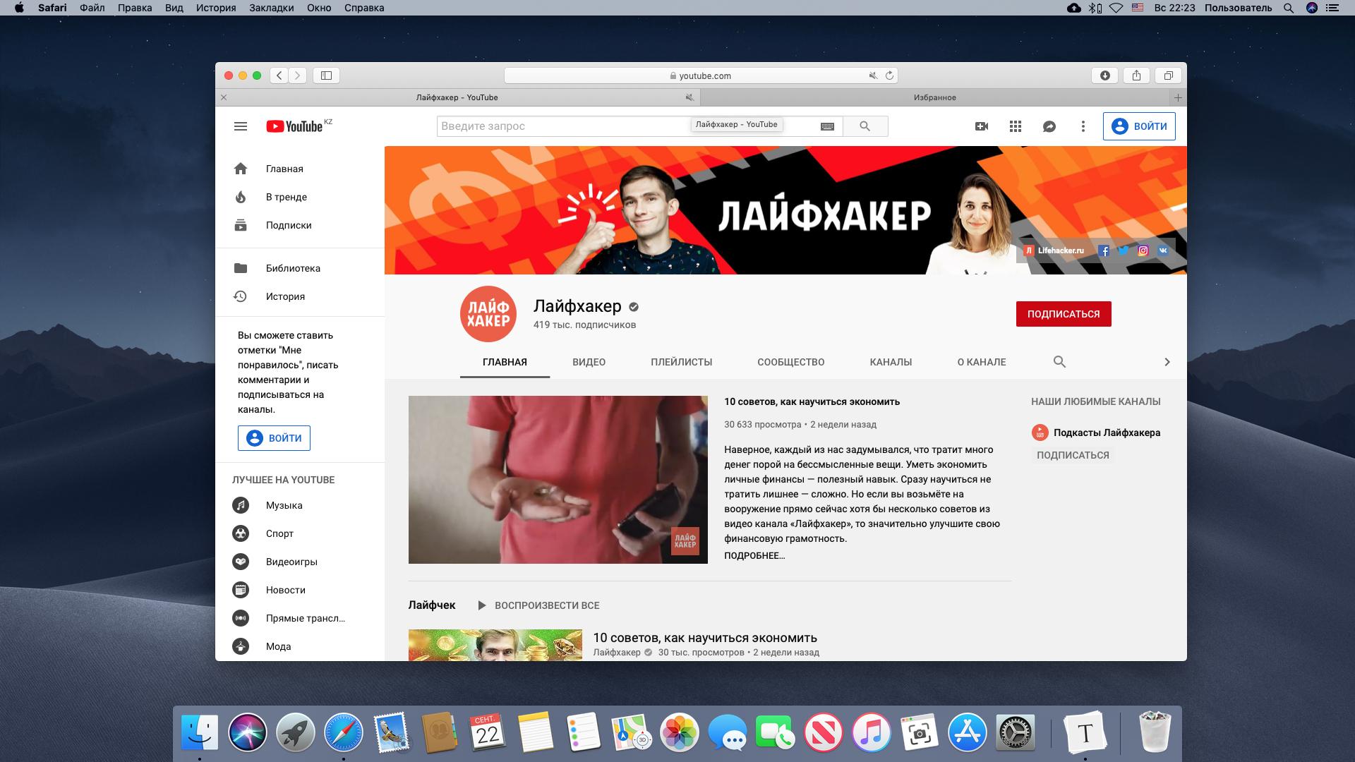 Переключение звука во вкладках на Mac