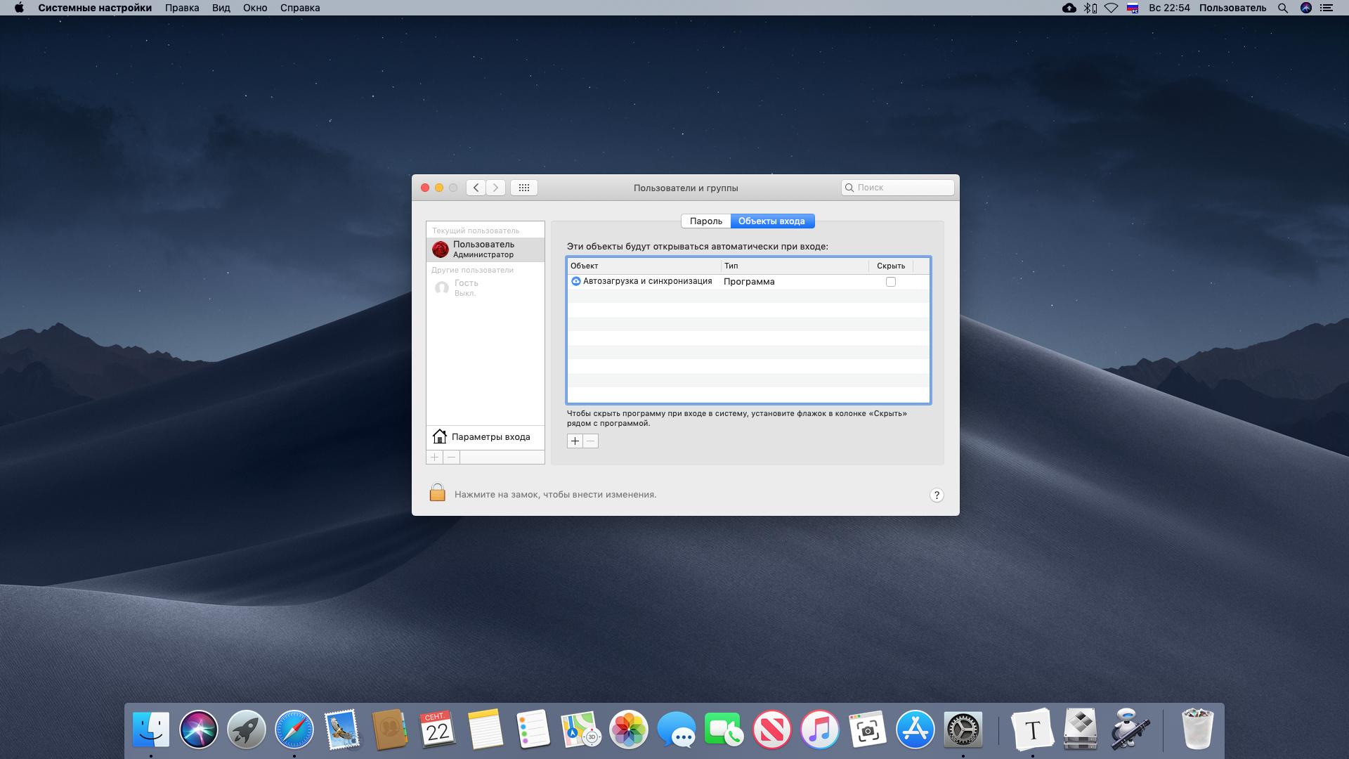 Выбор автоматически загружаемых приложений на Mac