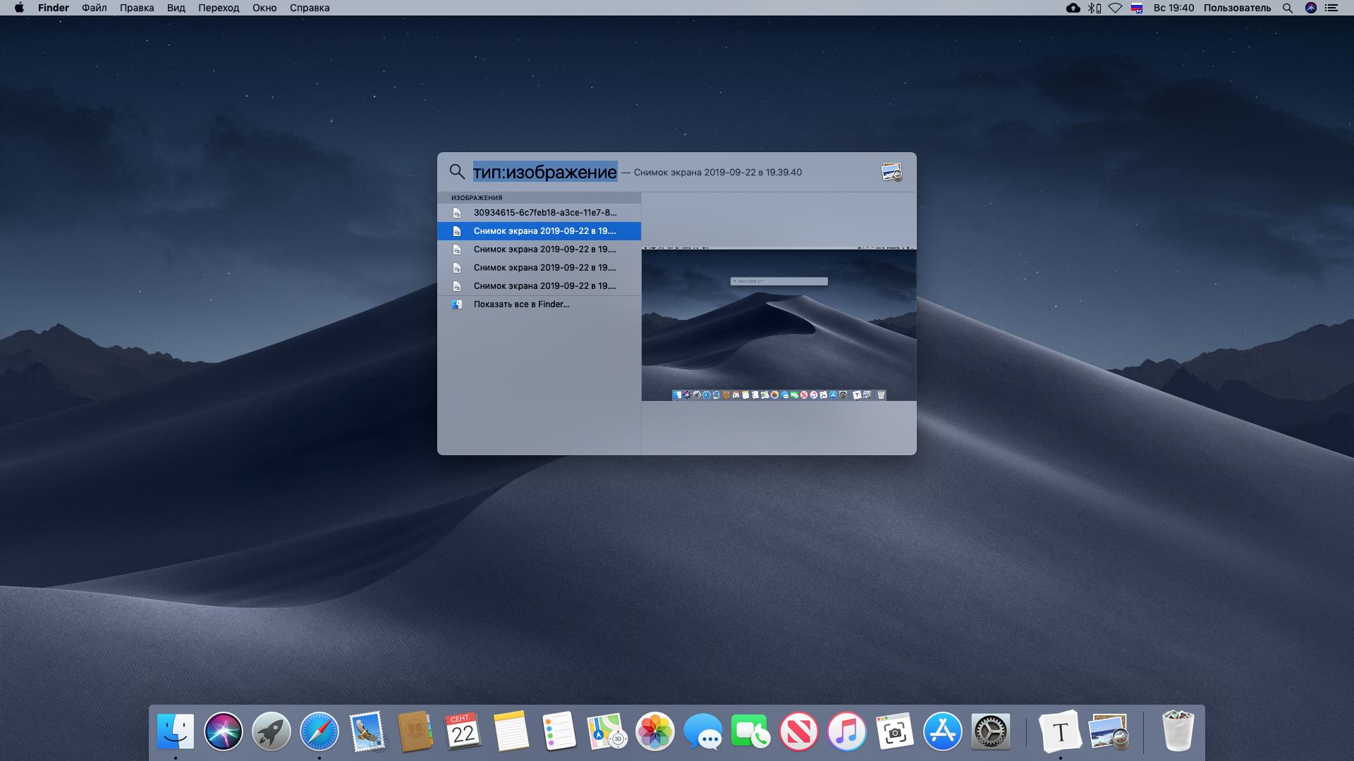 Настройка на Mac поиска по типам файлов
