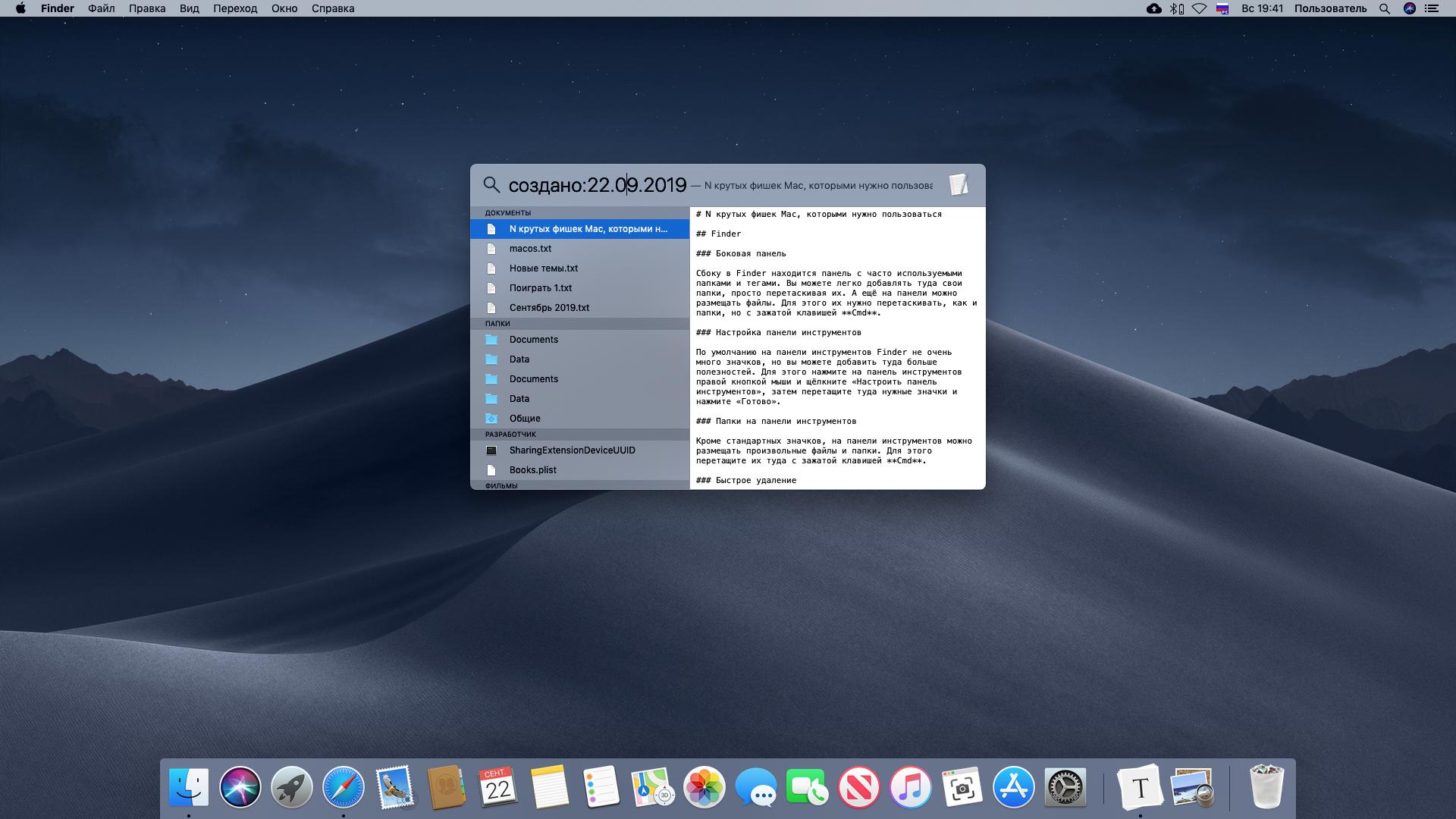 Настройка на Mac поиска по датам