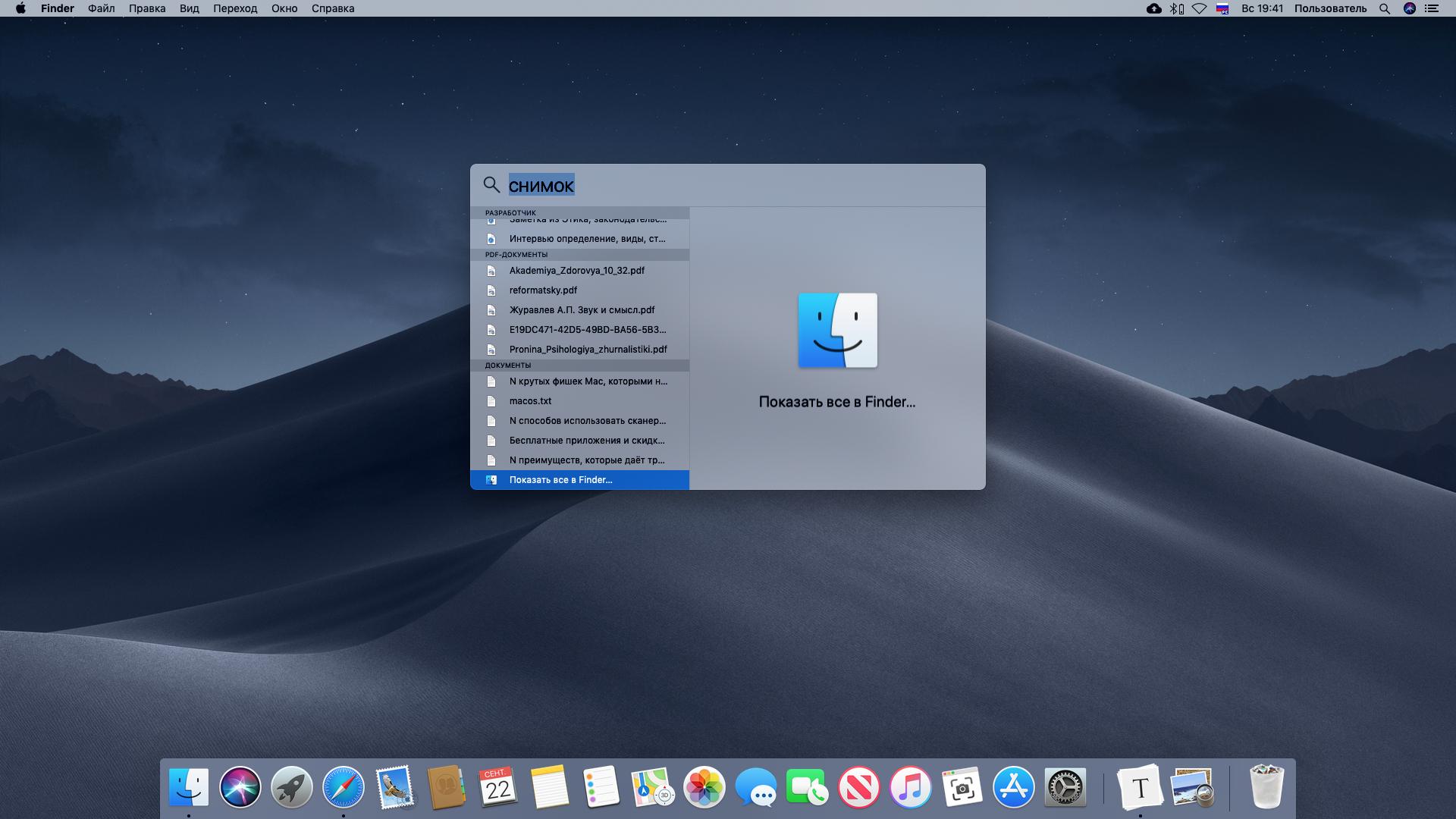 Просмотр найденных файлов на Mac