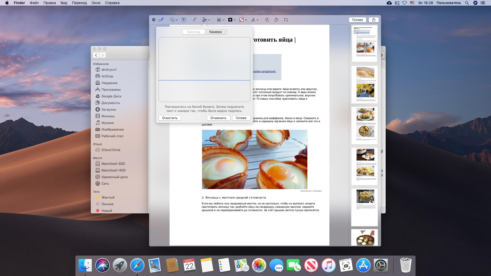 Создание пометок в файлах в macOS