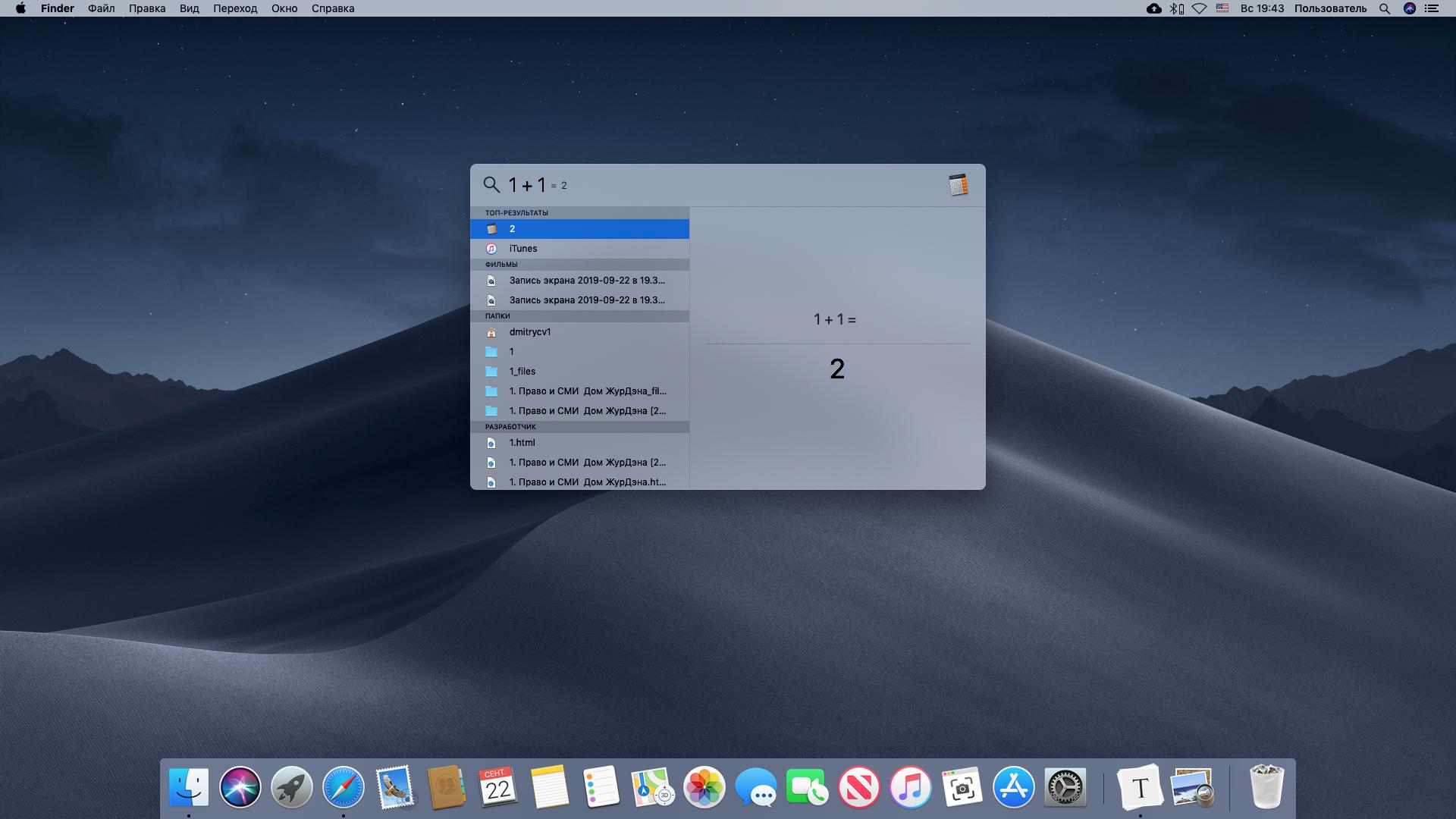Встроенный калькулятор на Mac