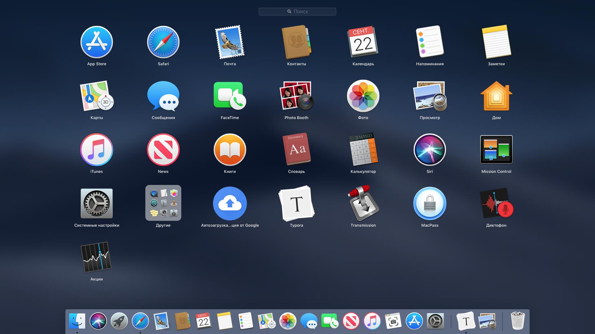 Настройка на Mac быстрого запуска приложений
