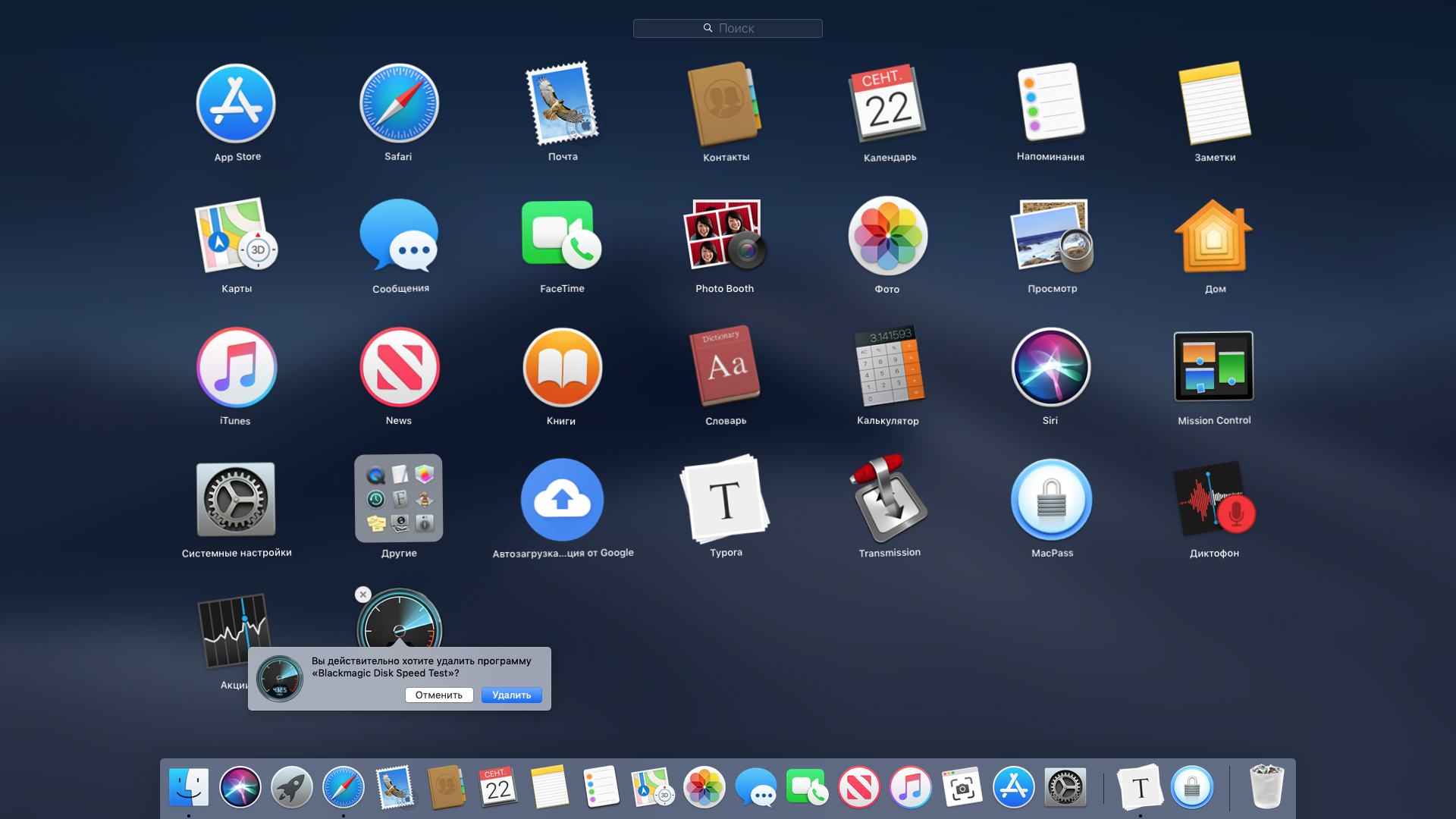 Удаление приложений на Mac