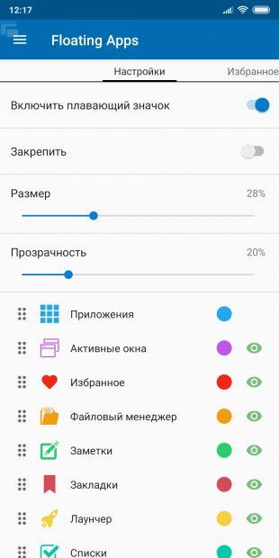 Приложение Floating Apps