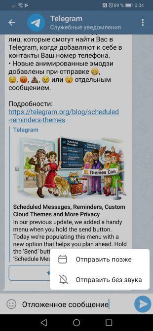 telegram 5.11: отложенные сообщения