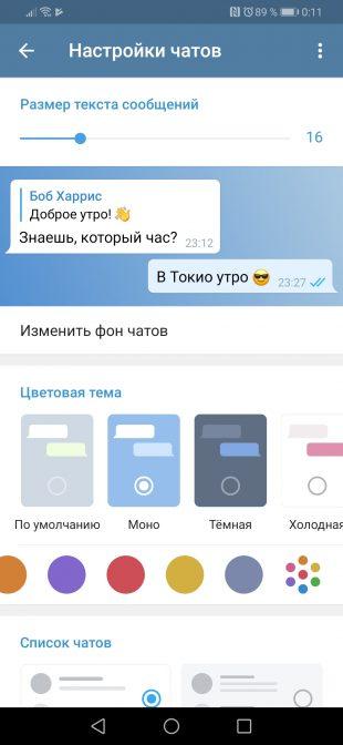telegram 5.11: настройка тем интерфейса