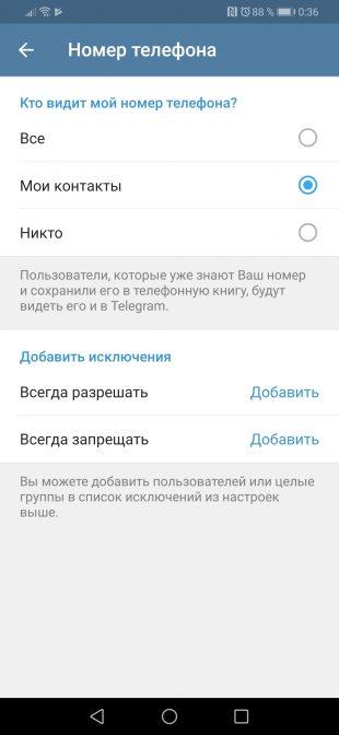telegram 5.11: ограничение поиска по номеру телефона
