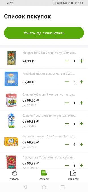 Суперчек: список покупок