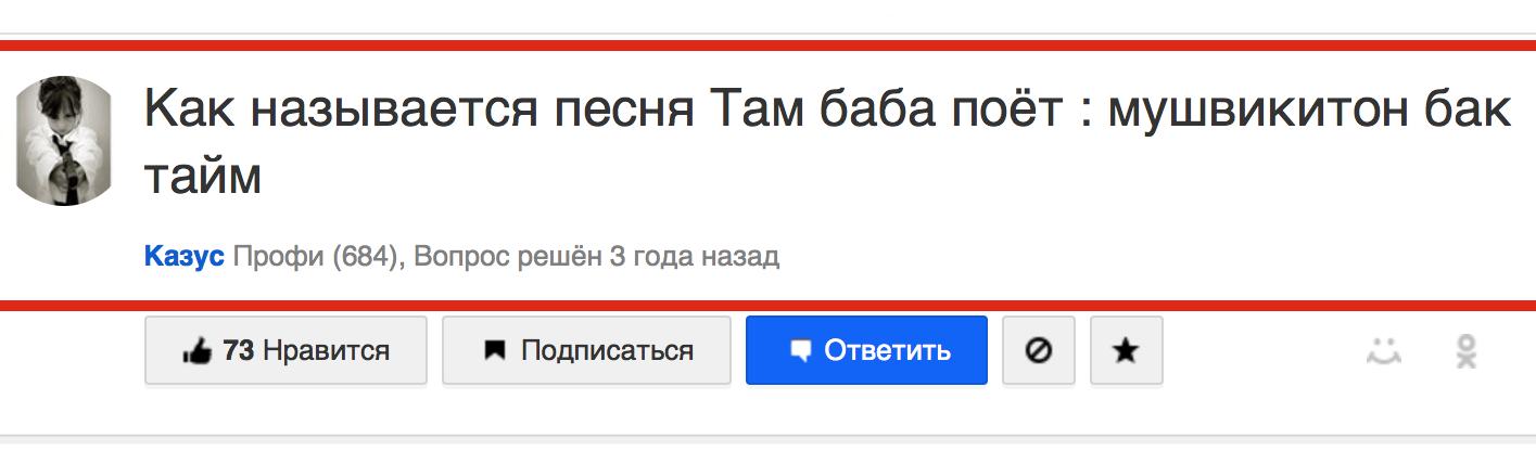 Английские песни: неверный вариант текста стал популярным благодаря запросу на Mail.ru