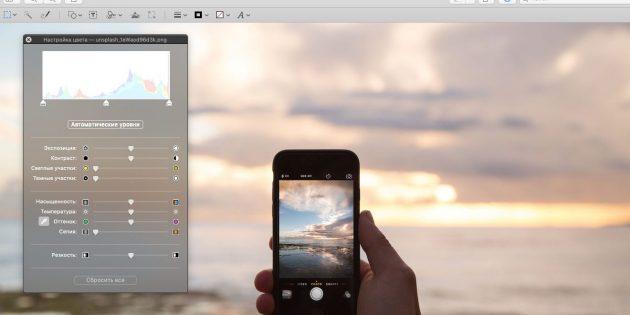 Цветокоррекция в macOS