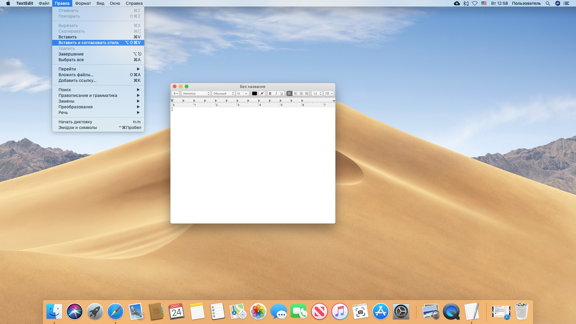 Вставка текста без форматирования на Mac