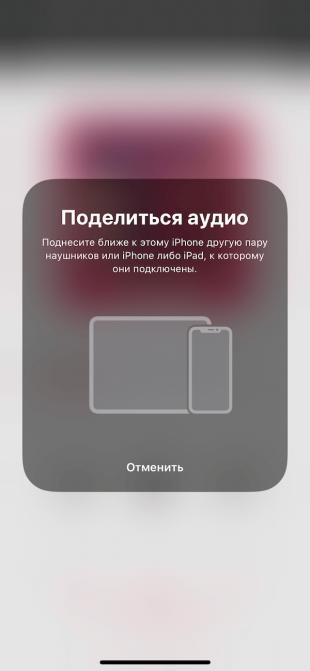 Неочевидные функции iOS 13: подключение двух пар наушников