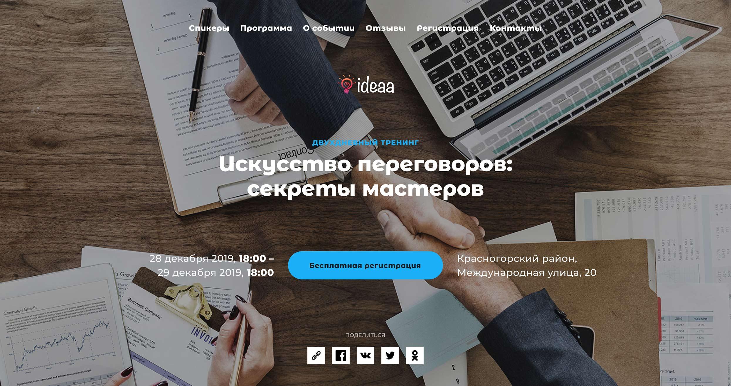 Организация мероприятий: интернет-сервис «Nethouse.События»