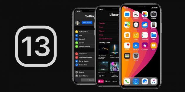 Время обновляться: iOS 13 стала доступна для загрузки