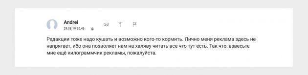 Комментарий читателя по поводу рекламы на сайте