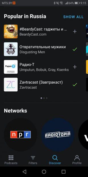 Бесплатный Pocket Casts на Android