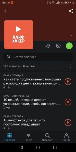 Подкаст Лайфхакера в бесплатном Pocket Casts на Android