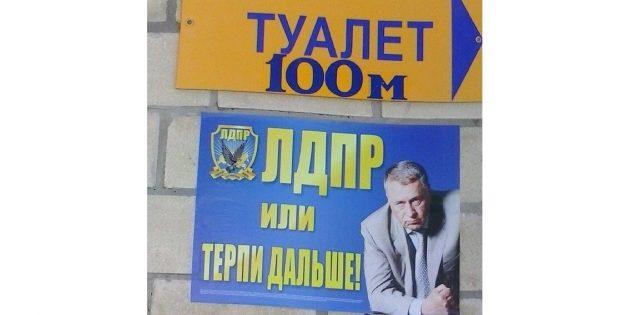 российская реклама
