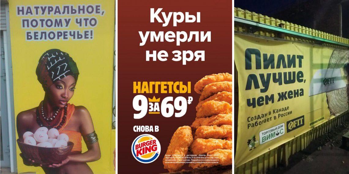 15 примеров дикой российской рекламы