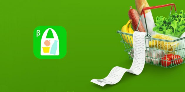 Обзор приложения «Суперчек» для выгодных покупок в супермаркетах