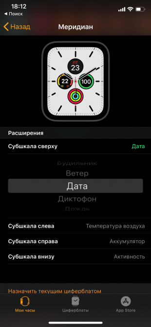 Apple Watch Series 5: настройка циферблатов