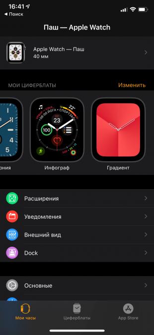 Приложение Watch