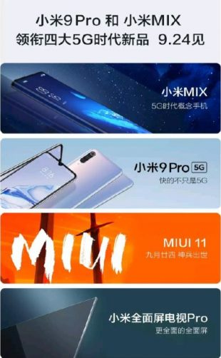 анонс презентации Xiaomi