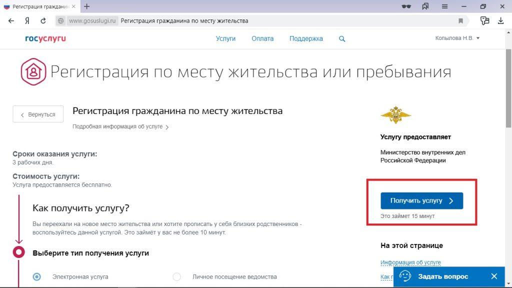 Регистрация через Госуслуги: нажмите кнопку «Получить услугу»