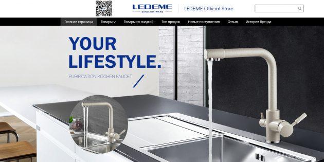 Магазины AliExpress с быстрой доставкой: Ledeme