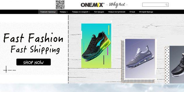 Магазины AliExpress с быстрой доставкой: Onemix