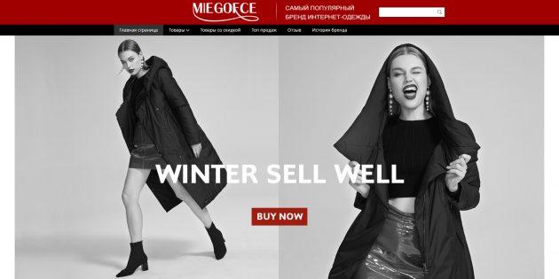 Магазины AliExpress с быстрой доставкой: MIEGOFCE