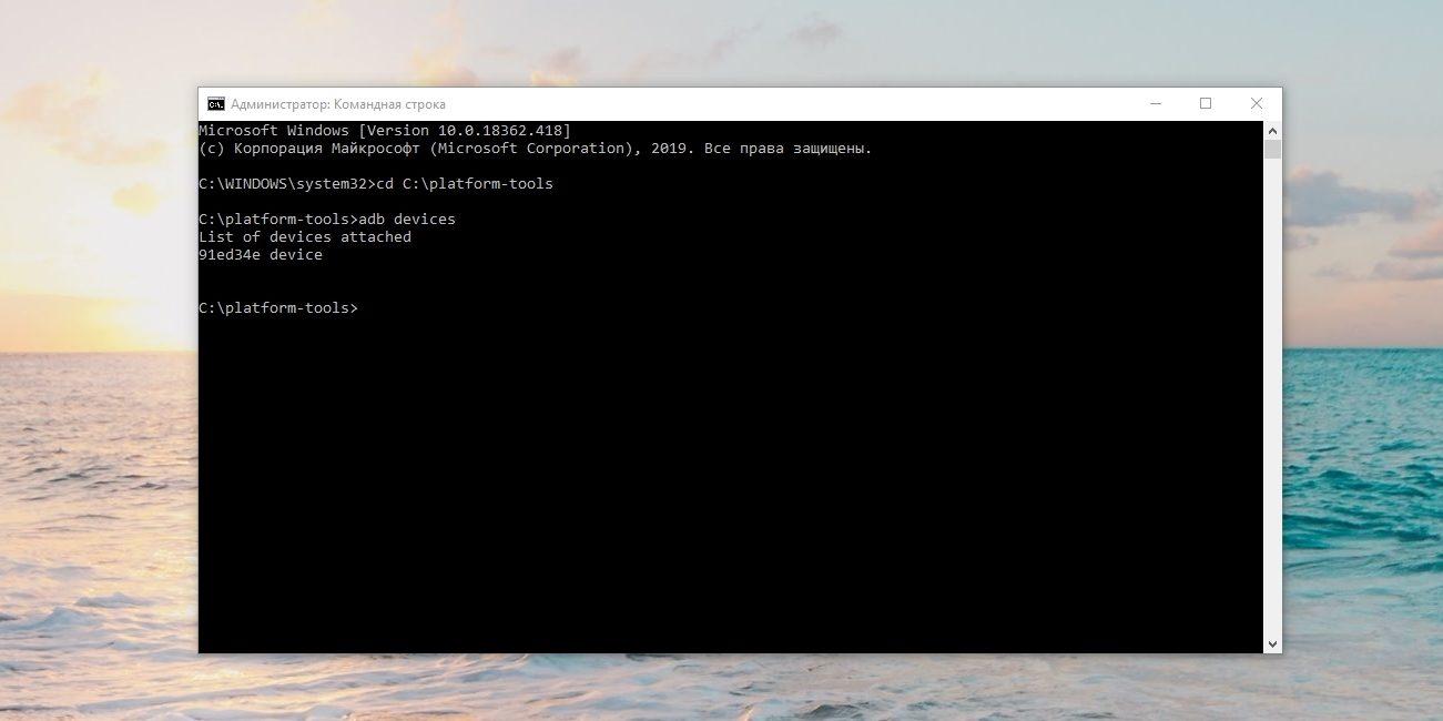 Как удалить встроенные приложения с помощью Android Debug Bridge: подключитесь к компьютеру