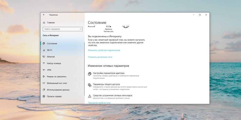 Как подключить компьютер к компьютеру через Wi‑Fi: сделайте общедоступными папки Windows